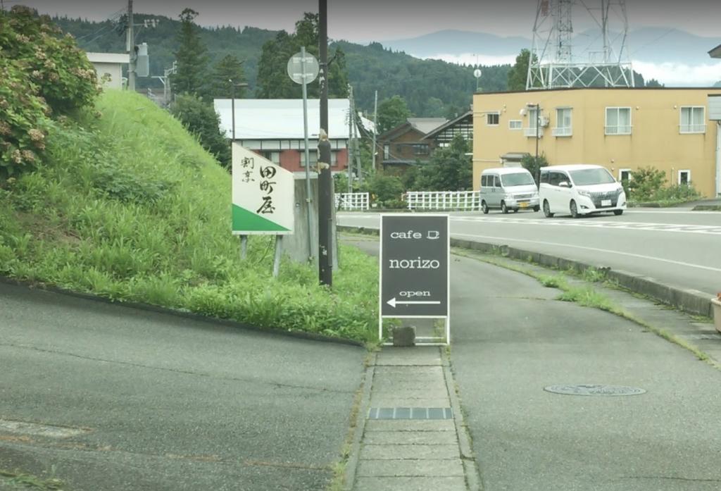 norizocafe道の看板