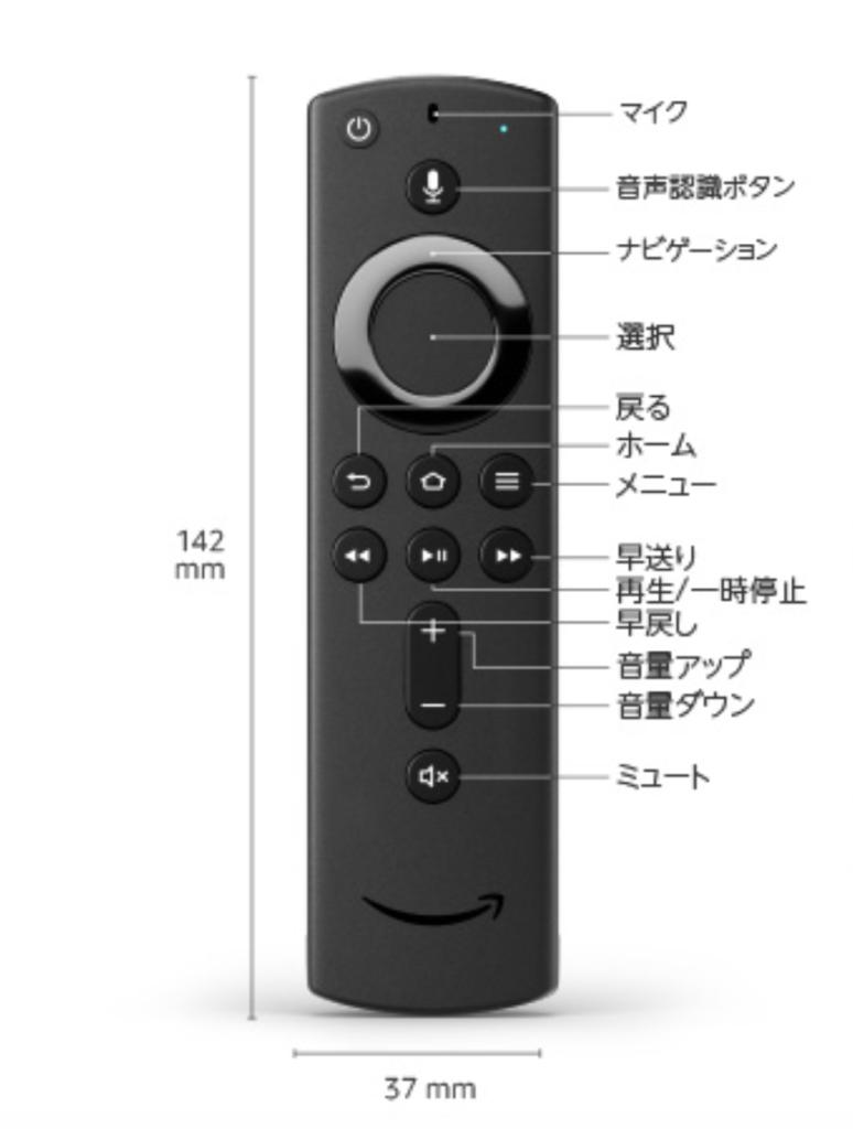 音声認識リモコン 操作方法
