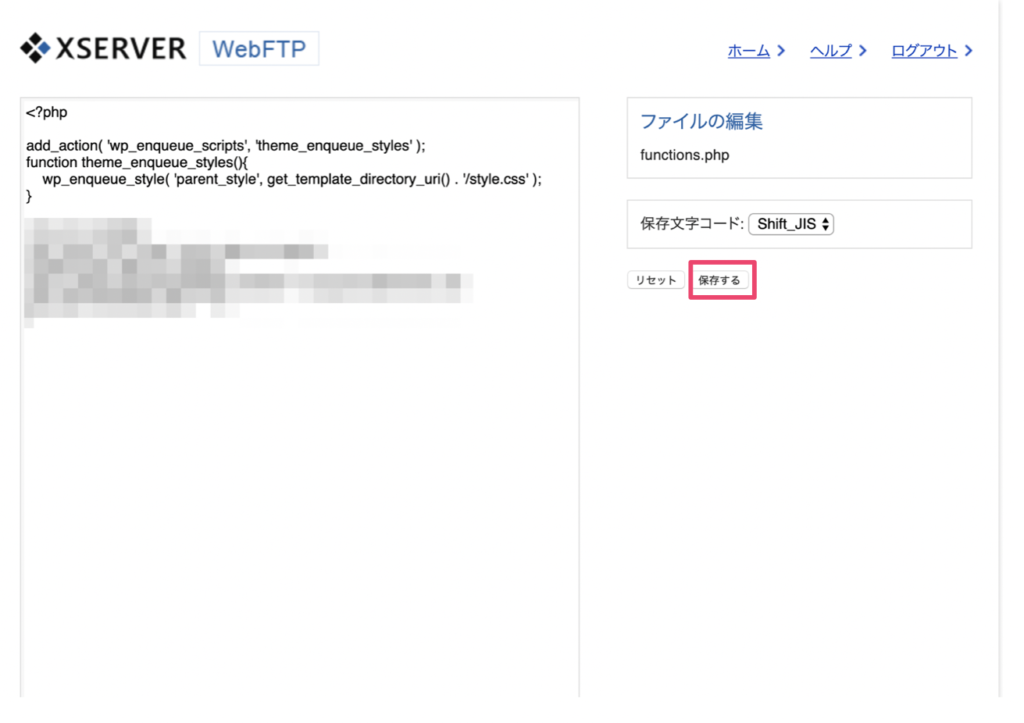functions.phpの編集
