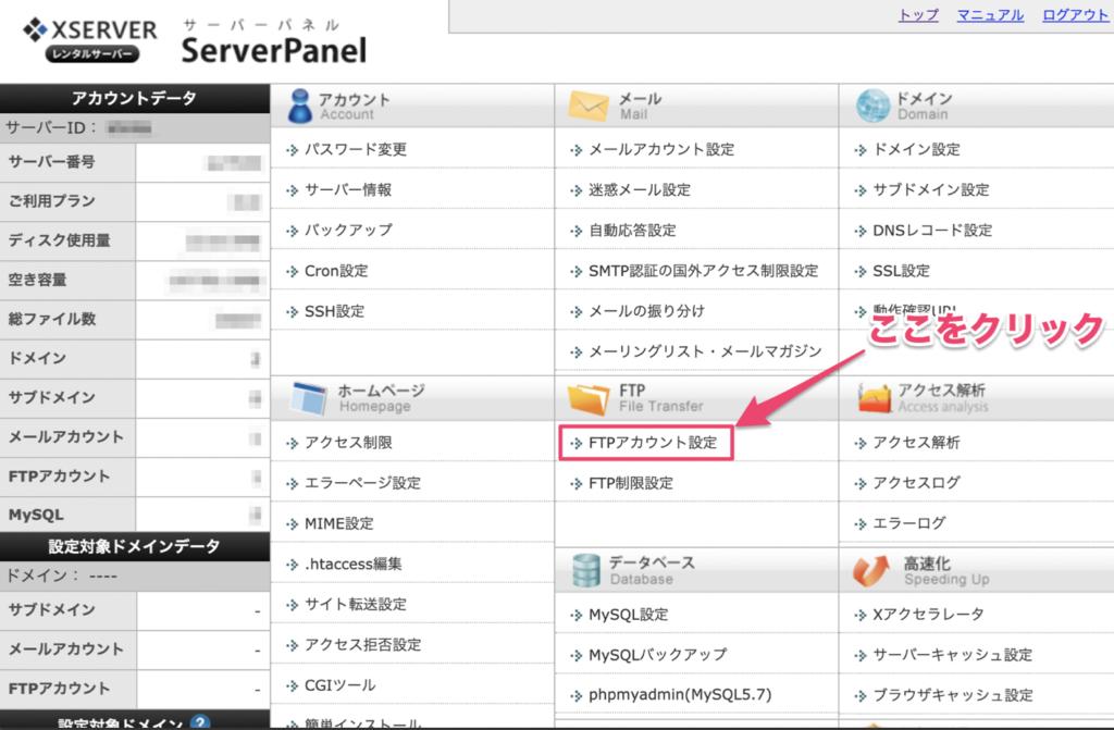 XSERVERのホームページ