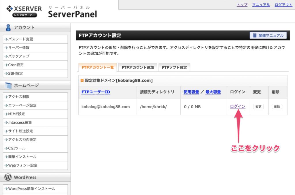 FTPアカウント設定画面