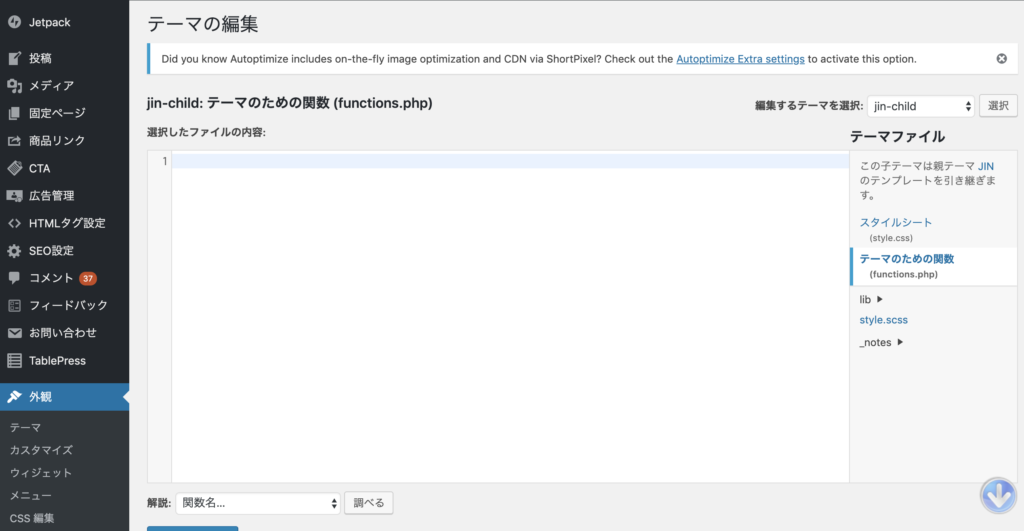 JIN PHP 編集